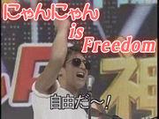 にゃんにゃん is Freedom!!