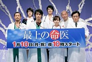 テレ東ドラマ『最上の命医』