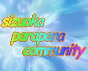 静岡パラパラコミュニティ