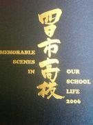 2006年四日市高校卒業生