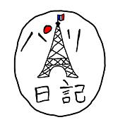 パリ日記でパリを覗こう!