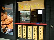 幸せの黄金鯛焼き名古屋八事店