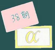 外語高校38期