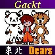 GACKT 東北 Dears