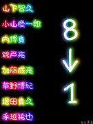 NEWSだって8→1でしょ?