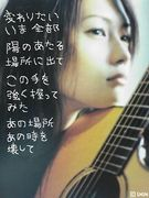☆YUI☆好きCome  On♪