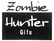 Zombie Hunter Gifu