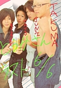 煮たまご's愛好會★2009