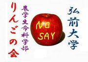 弘前大学 りんごの会