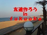★友達作ろうin福岡★