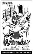 Bar Wonder のbackbar