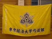 東京経済大学体育会弓道部