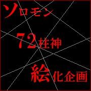 ソロモン72柱神イラスト企画
