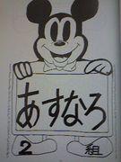 ☆牛田小6−2☆1997年卒☆