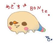 めざすはぁ BONte?!