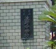 波野小学校・中学校