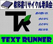 教科書リサイクル〜TEXTRUNNER〜