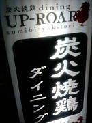炭火焼鶏Dining UP-ROAR