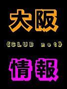 大阪《CLUB net》情報