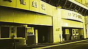 レトロな映画館 新橋文化劇場