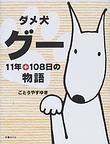 『ダメ犬グー11年+108日の物語』