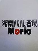 ☆☆湘南バル酒場Morio☆☆
