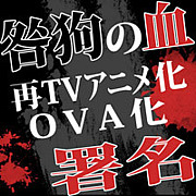 咎狗の血 再アニメ化署名応援