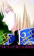 ウルリッヒ様王室親衛隊☆