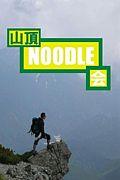 山頂Noodle会