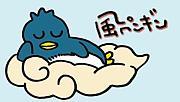 風ペンギン