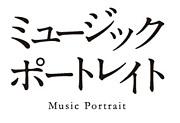 NHK ミュージックポートレイト