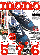 mono magazine(モノマガジン)