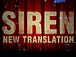 SIREN NEW TRANSLATION