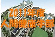 2011年度 関西大学人間健康学部
