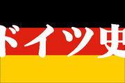 ドイツ史学総合