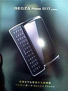 IS11T REGZA Phone【au】