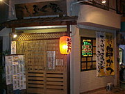 東大阪・八尾近い、居酒屋ふく家