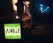 古時計(高萩市)
