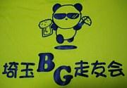 埼玉BG走友会