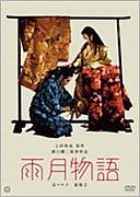 映画「雨月物語」