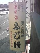 島田駅前  ふじ膳で飲もう!!