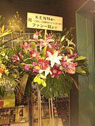 KENNにお花を贈ろうっ!!