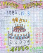 1985年12月3日生まれ☆