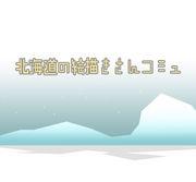 北海道の絵描きさん