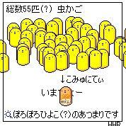 ぽろぽろひよこ(?)