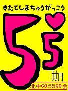 北豊島中学校◇55期◇