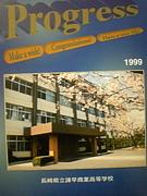 諫早商業高校 99年3月卒業