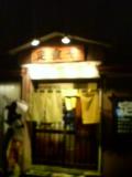 定食屋マスターin札幌(白石)☆