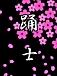 ∬踊士∬(サムライ)