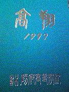 防府高校97卒(平成9年卒)